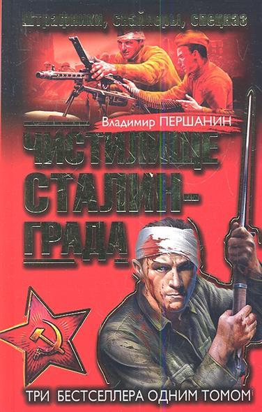 Чистилище Сталинграда. Штрафники. Снайперы. Спецназ. Три бестселлера одним томом