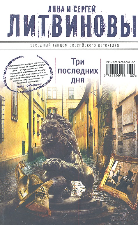 Литвинова А., Литвинов С. Три последних дня ISBN: 9785699561100