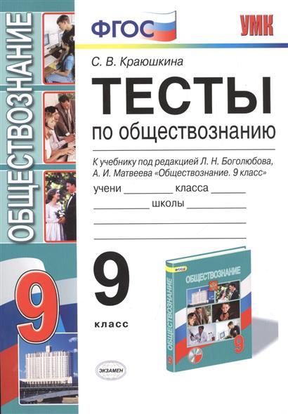 Тесты по обществознанию. 9 класс. К учебнику под редакцией Л.Н. Боголюбова, А.И. Матвеева