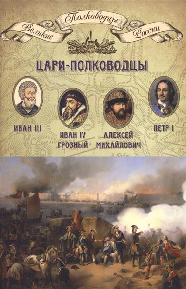 Копылов Н. (ред.) Цари-полководцы копылов н ред флотоводцы