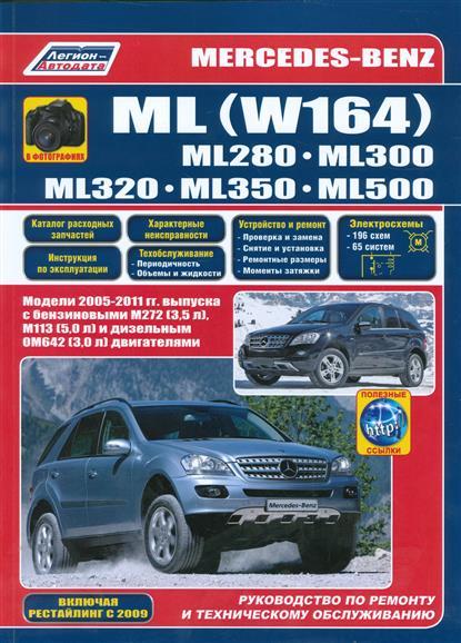 Mercedes-Benz ML W164 в фотографиях. ML280, ML300, ML320, ML350, ML500. Модели 2005-2011 гг. выпуска с бензиновыми М272 (3,5 л.), М113 (5,0 л.) и дизельным ОМ642 (3,0 л.) двигателям (+ полезные ссылки) 2x led daytime running light with fog lamp cover for mercedes benz ml350 w164 2006 2007 2008 2009 automotive accessories