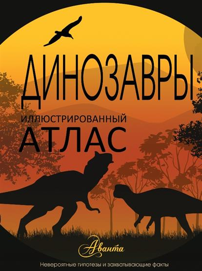Рощина Е., Филиппова М. Динозавры. Иллюстрированный атлас иллюстрированный атлас динозавры