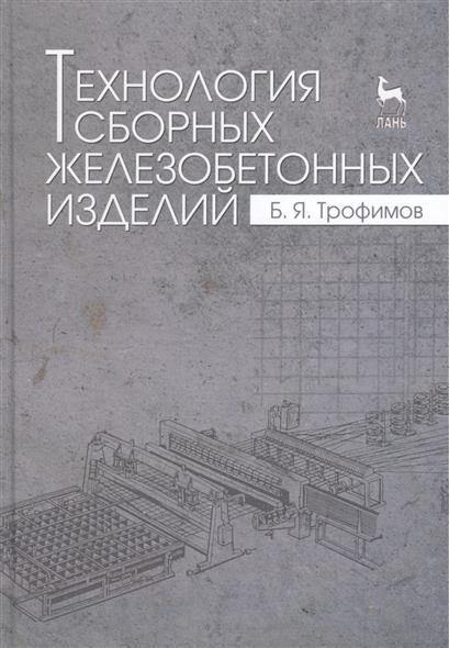 Трофимов Б. Технология сборных железобетонных изделий: Учебное пособие материалы для изготовления сборных моделей hasegawa 1 350 72135