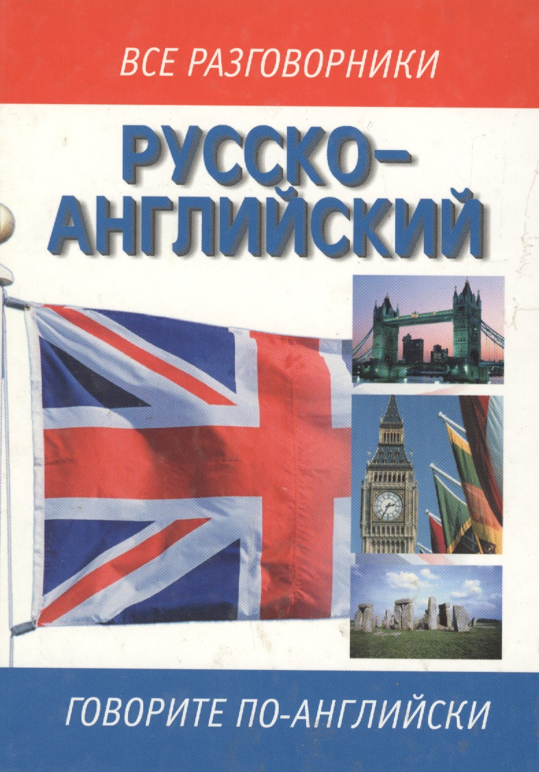 Русско-английский и англо-рус. разговорник