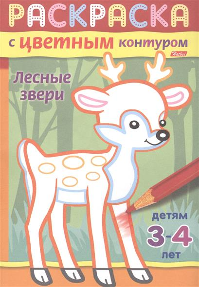 Лесные звери. Раскраска с цветным контуром. Детям 3-4 лет