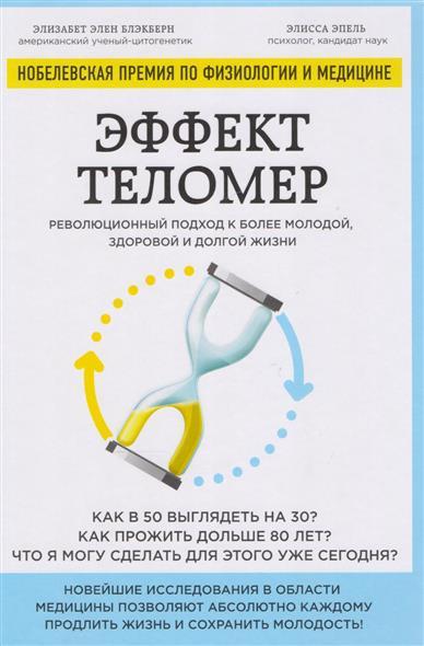 Блэкберн Э., Эпель Э. Эффект теломер. Революционный подход к более молодой, здоровой и долгой жизни vitek vt 1625 st