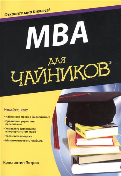 Петров К. MBA для чайников константин петров елена перельман куда вложить деньги для чайников