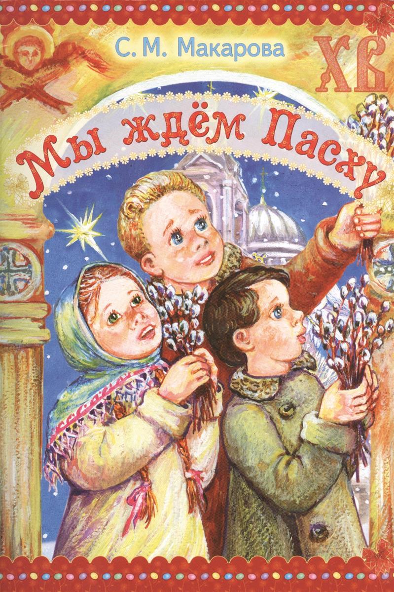 Макарова С. Мы ждем Пасху ждем весну