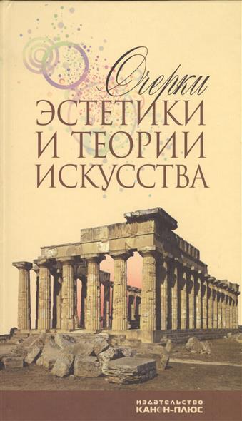 Очерки эстетики и теории искусства