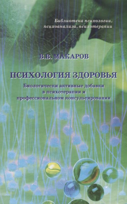 Психология здоровья. Биологически активные добавки в психотерапии и профессиональном консультировании