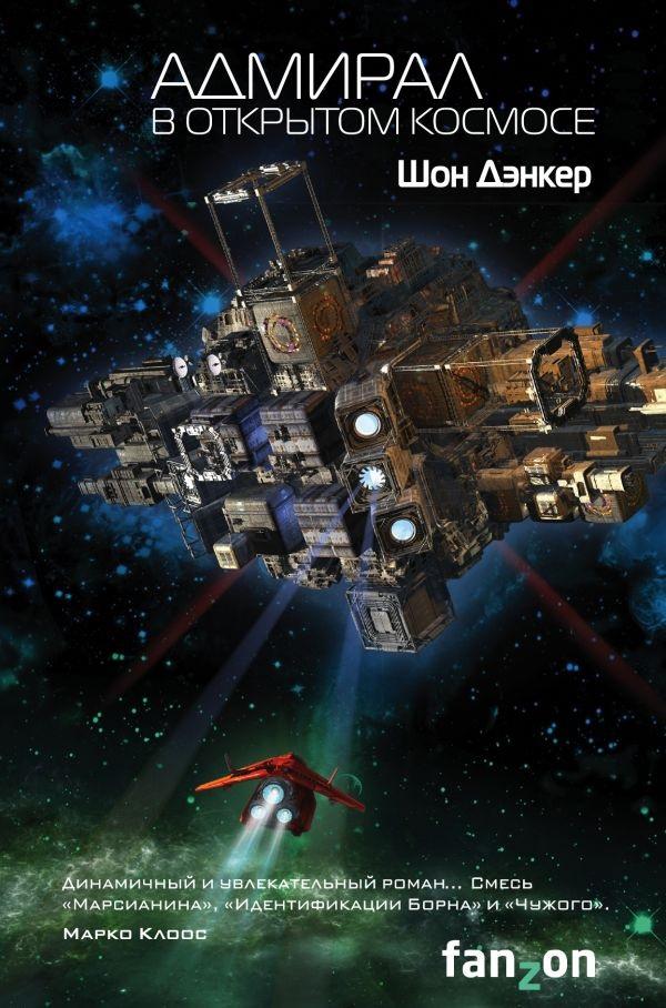Адмирал. В открытом космосе