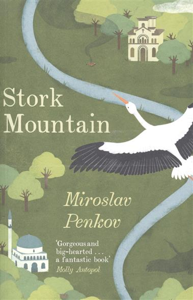 Penkov M. Stork Mountain ed rec vol x