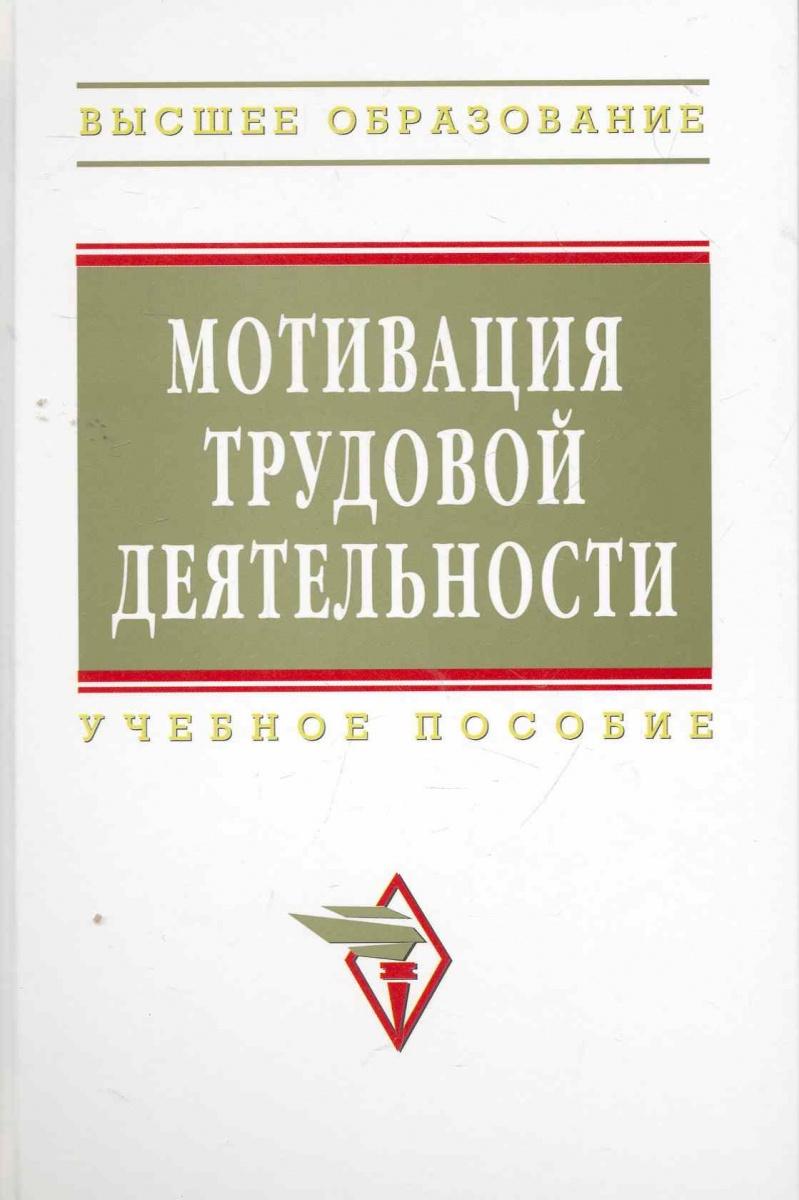 Пугачев В. Мотивация трудовой деятельности