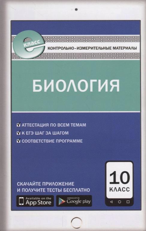 Богданов Н. (сост.) Биология. 10 класс