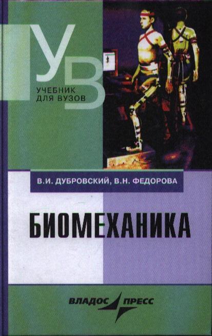 Биомеханика. Учебник. 3-е издание