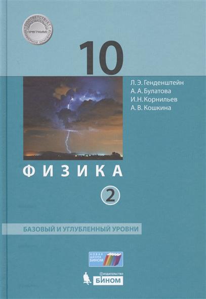 Генденштейн Л., Булатова А., Корнильев И., Кошкина А. Физика. 10 класс. Базовый и углубленный уровни. В 2-х частях. Часть 2