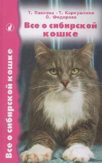 Павлова Т. Все о сибирской кошке Павлова