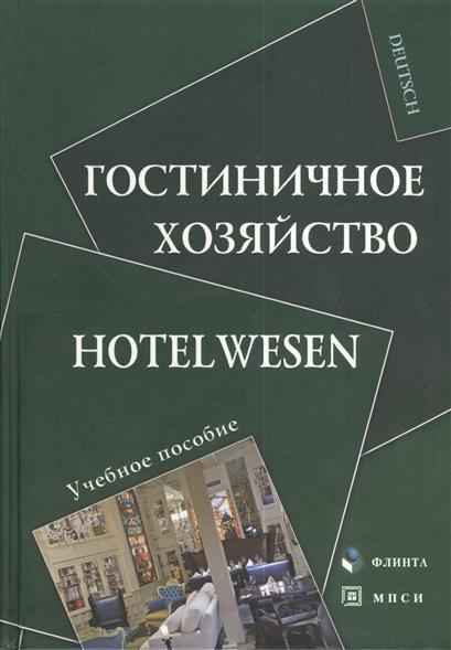 Гостиничное хозяйство. Hotelwesen. Учебное пособие