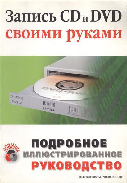 Троицкий М. Запись CD и DVD своими руками мебель своими руками cd с видеокурсом