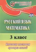 Русский язык. Математика. 3 класс. Итоговая тестовая проверка знаний (ФГОС)