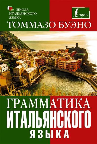 Буэно Т., Грушевская Е. Грамматика итальянского языка