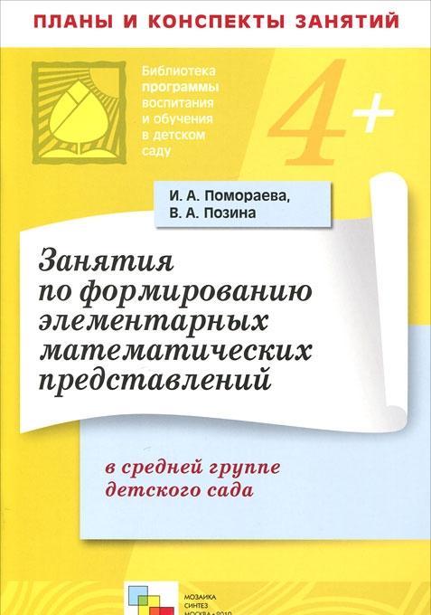 Занятия по формированию элементарных мат. представлений в ср. гр. д/сада