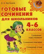 Крутецкая В. Готовые сочинения для школьников 4-6 кл