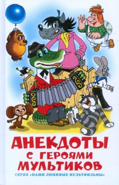 Алир А. (ред.) Анекдоты с героями мультиков запрудская р ред прикольные анекдоты