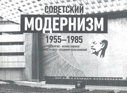 Советский модернизм 1955-1985 Антология Взгляд из XXI века