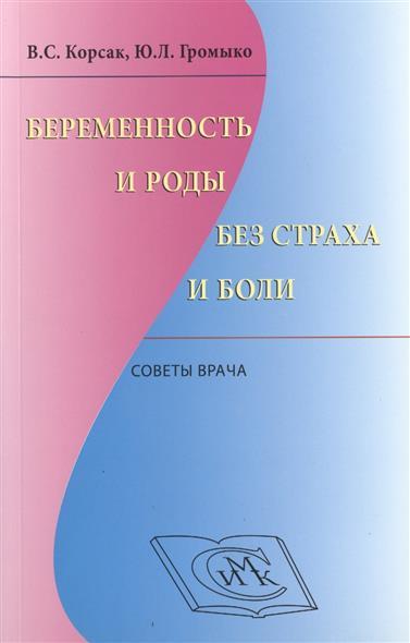 Корсак В., Громыко Ю. Беременность и роды без страха и боли. Советы врача цена