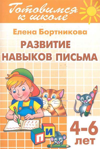Бортникова Е. Готовимся к школе Тетрадь 5 Развитие навыков письма