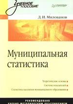 Милованов Д.И. Муниципальная статистика
