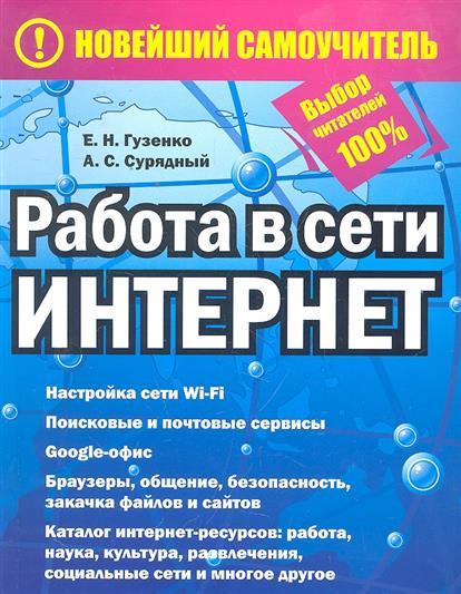 Гузенко Е., Сурядный А. Работа в сети Интернет food e commerce