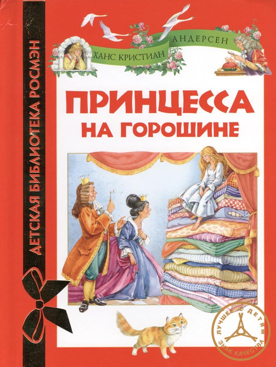 Андерсен Х.К.: Принцесса на горошине. Сказки