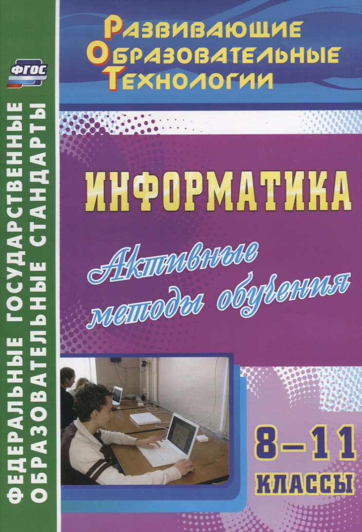 Информатика. 8-11 классы. Активные методы обучения