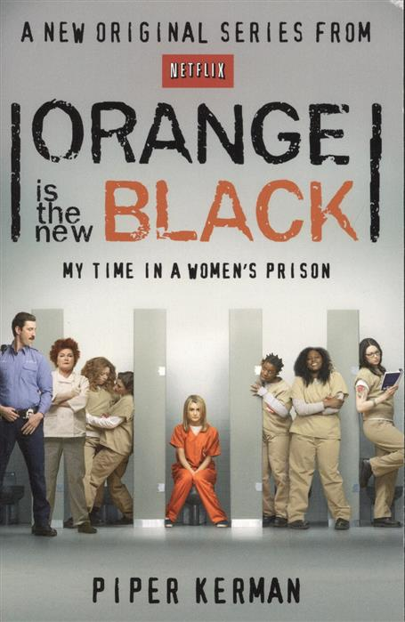 Kerman P. Orange Is the New Black: My Time in a Women's Prison new time a4