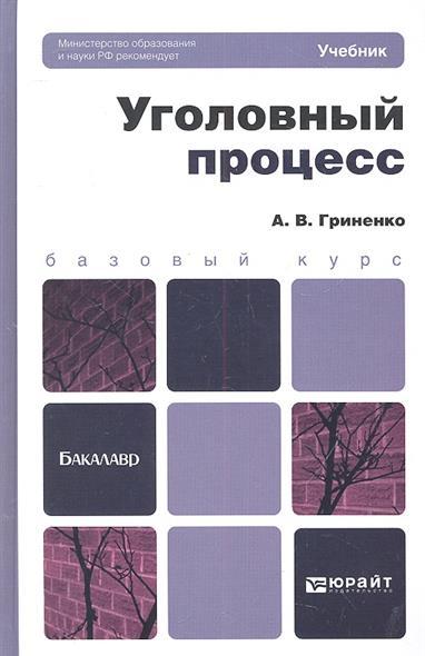 Гриненко А. Уголовный процесс. Учебник для бакалавров н с манова уголовный процесс учебник