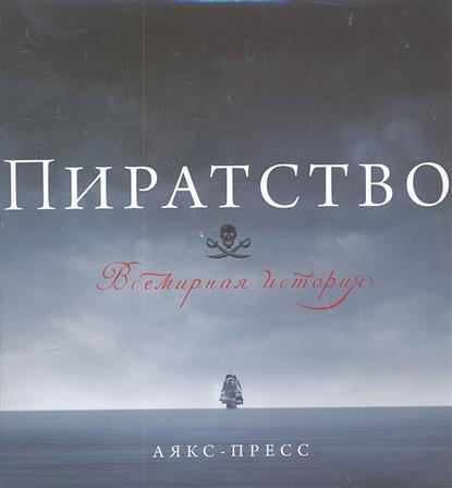 Пиратство Всемирная история