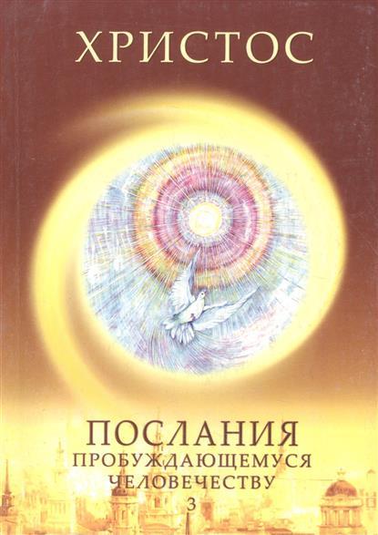 Новосвит Е. Христос. Послания пробуждающемуся человечеству. Книга третья Новое слово магические послания богинь 44 карты инструкция