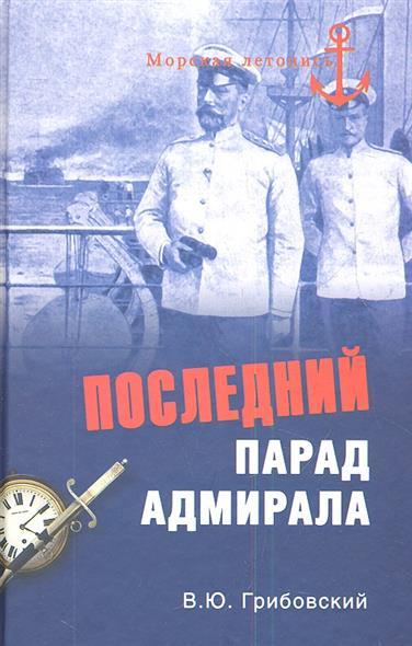 Последний парад адмирала. Судьба вице-адмирала З.П. Рождественского