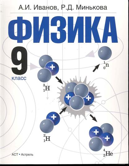 Иванов А. Физика 9 кл Учебник учебники вентана граф физика 9 кл учебник издание 2