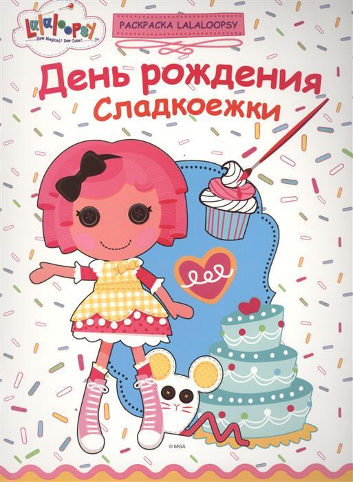 Грецкая А. (ред.) День рождения Сладкоежки люссия оберст сладкоежки сборник