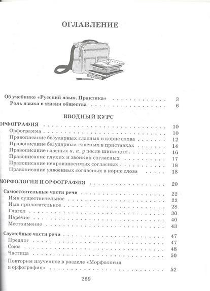 Учебник Русский Язык Практика 5 Класс Скачать