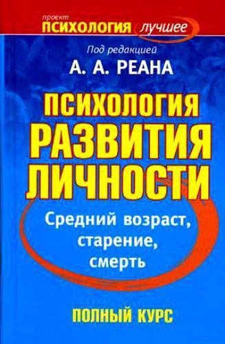 Психология развития личности…