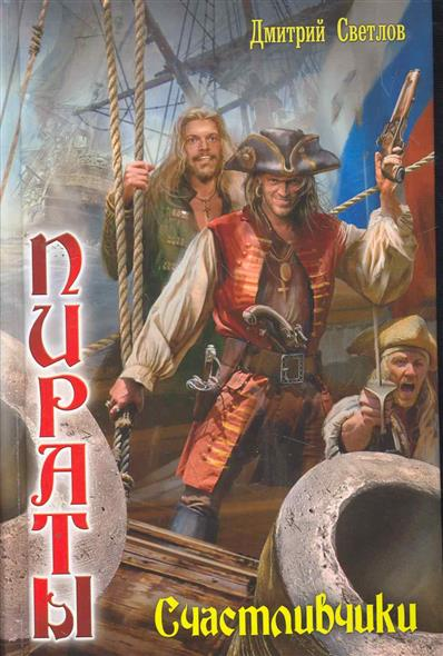 Светлов Д. Пираты Счастливчики михаил светлов исцеление кристаллами