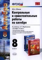 Контрольные и самостоятельные работы по алгебре. 8 класс. К учебнику А.Г. Мордковича