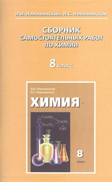 Сборник самостоятельных работ по химии. 8 класс