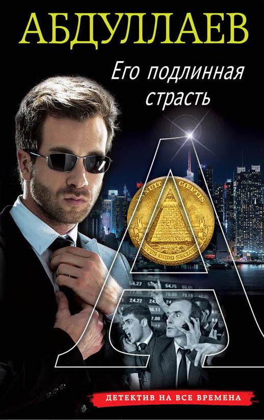 Абдуллаев Ч. Его подлинная страсть