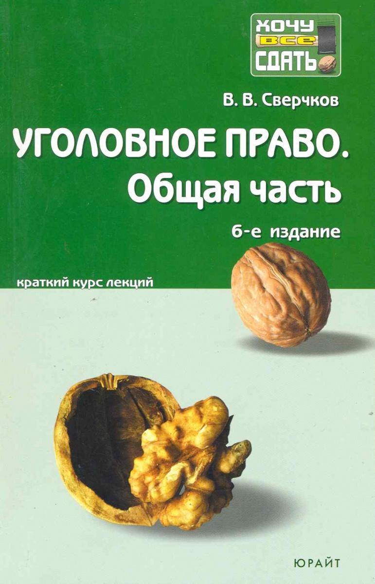 Сверчков В. Уголовное право Общая часть