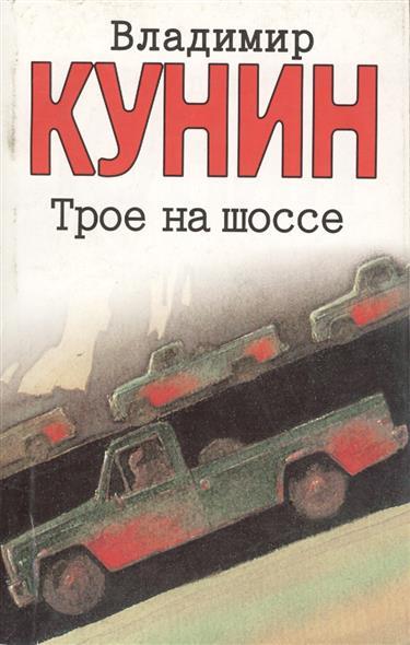 Кунин В. Трое на шоссе алабая питомник в районе киевского калужского минского шоссе